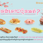 Bread Talk Cambodia