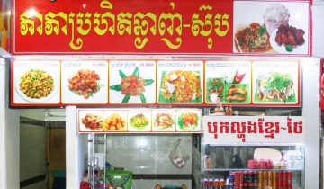 http://steungmeanchey.com